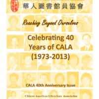 Reaching beyond ourselves: Celebrating 40 years of CALA (1973 - 2013)